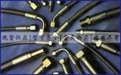 增强型编织液压油管接头